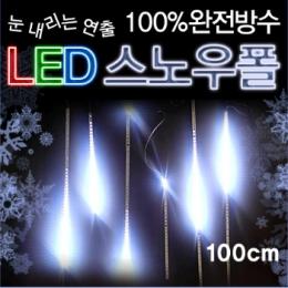 LED 스노우폴